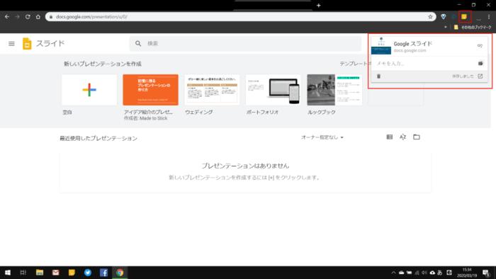 Google Keep拡張機能 メモ