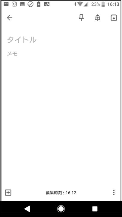 メモ作成画面