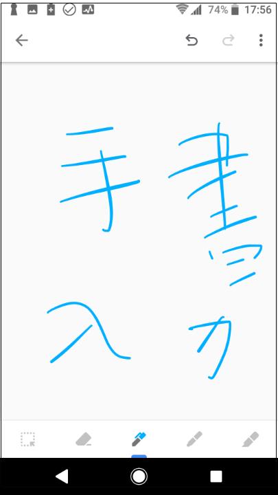手書き入力画面