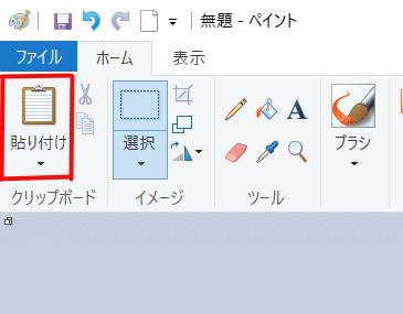 クリップボードに貼り付ける方法の画像