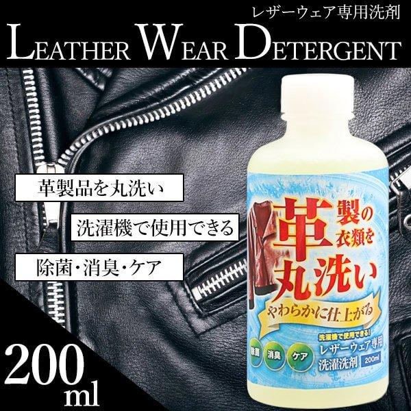 革製品専用洗剤の画像