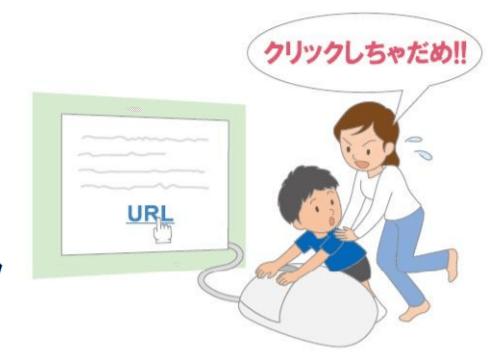 詐欺サイトでのクリック禁止の漫画画像