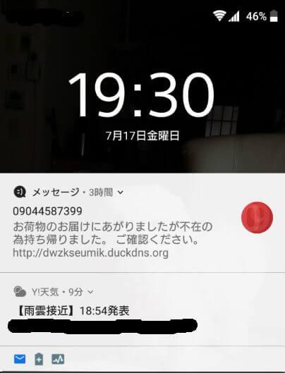 スマホに送信された偽SMSの画像