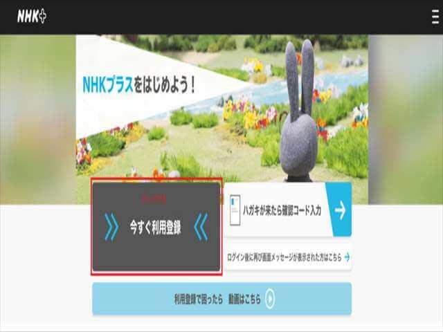 NHKプラスID登録画面
