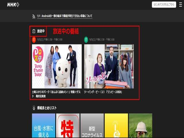 NHKプラスのパソコンによる見方の画像