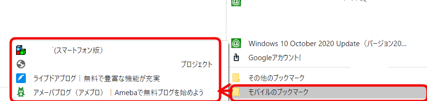 Chromeのブックマーク設定画面