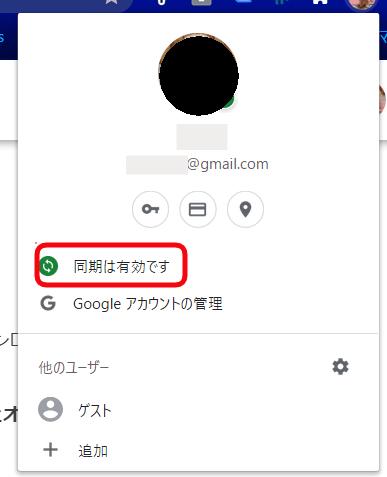 Chrome同期設定画面