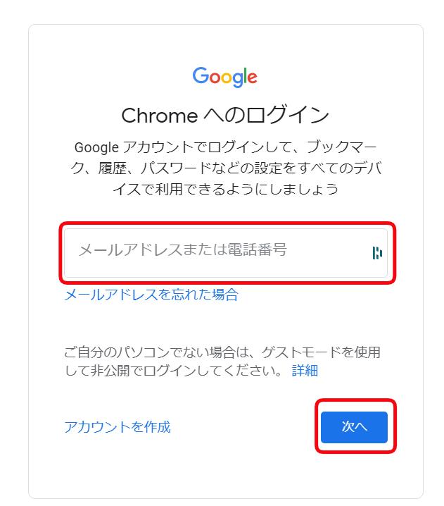 Chromeへのログイン画面