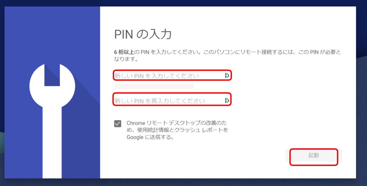 PIN入力画面
