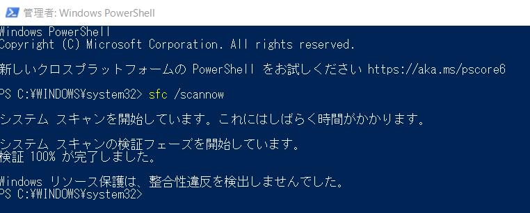 Windows PowerShellの画面