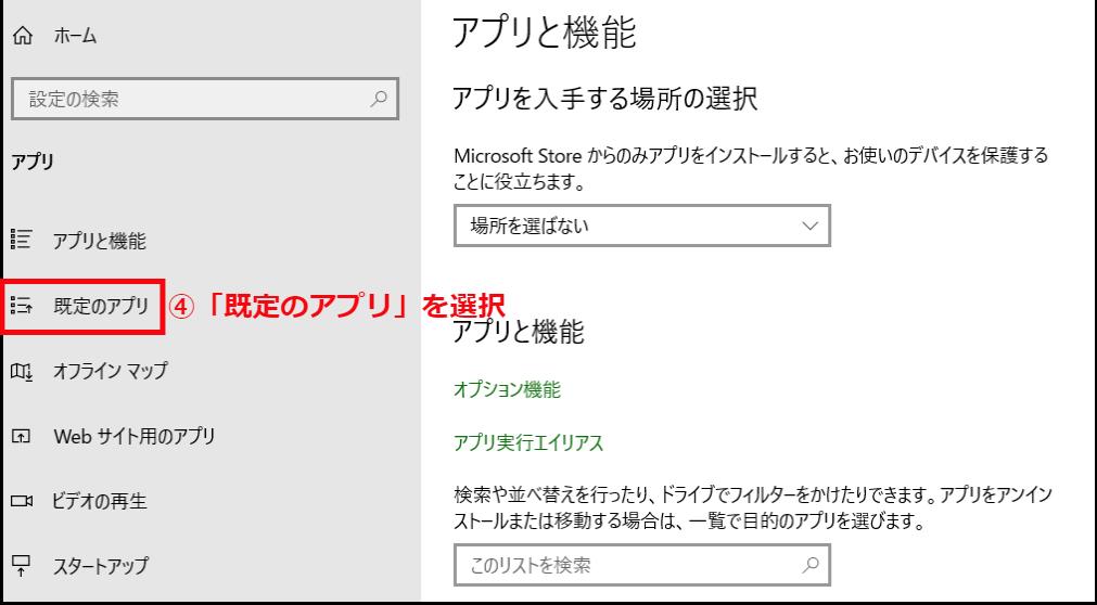 Windows10アプリの設定画面