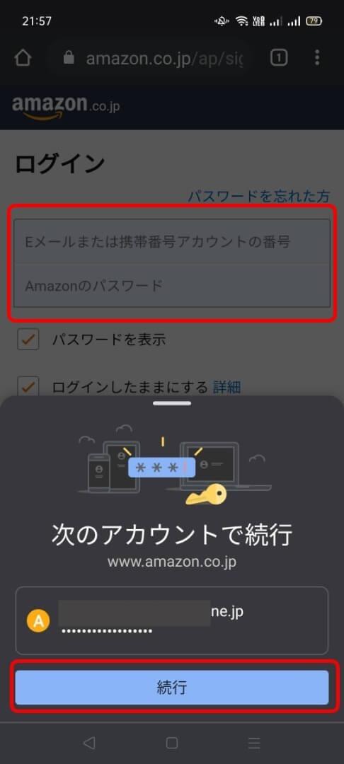 スマートフォンによるウェブサイトログイン画面