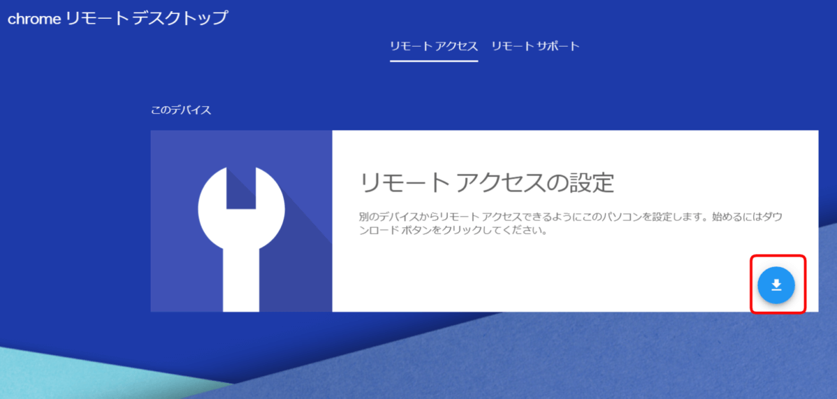 Chromeリモートデスクトップの設定画面