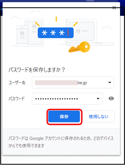Chromeのパスワード保存画面