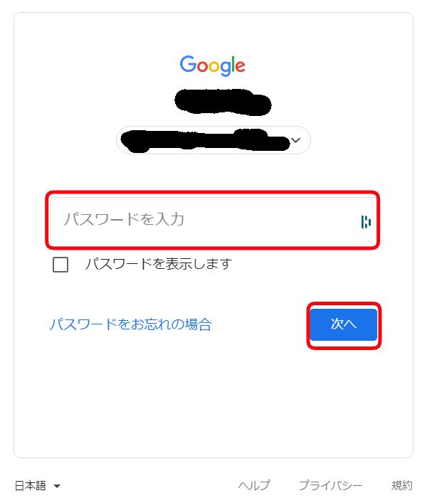 Chromeのログイン画面