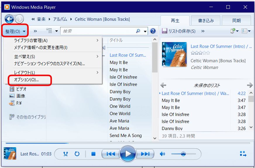 Windows Media playerの画像