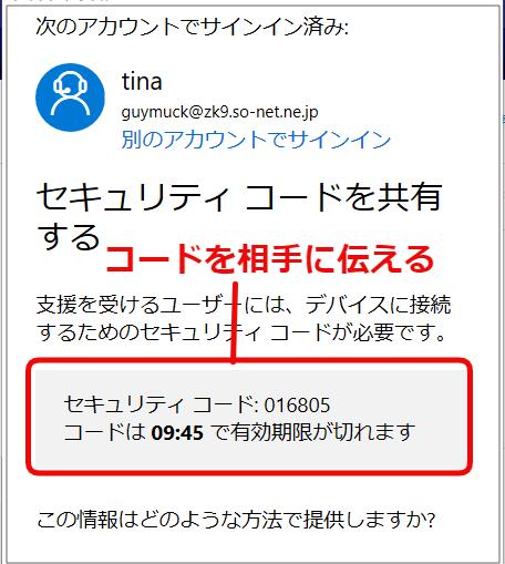 マイクロソフトサインイン画面