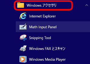 Windowsアクセサリーの画像