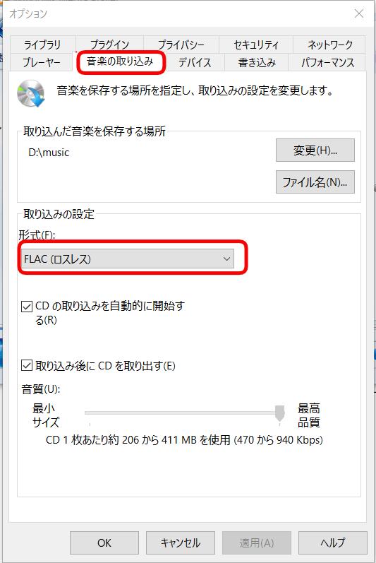 WindowsMediaplayerの画像