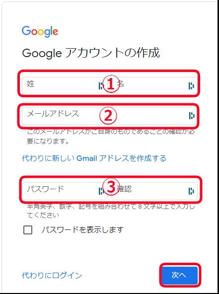 グーグルアカウント作成画面