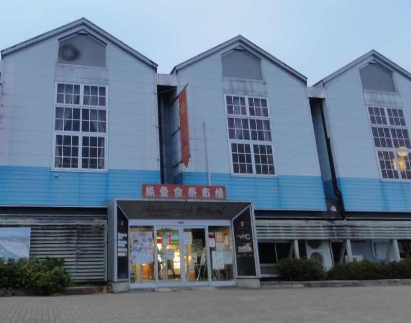 道の駅「能登食祭市場」の写真画像