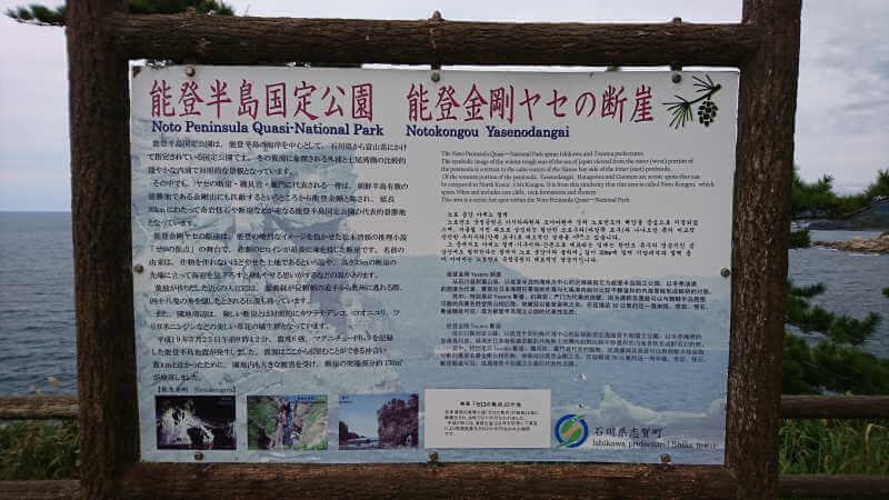 能登ヤセの断崖の写真画像