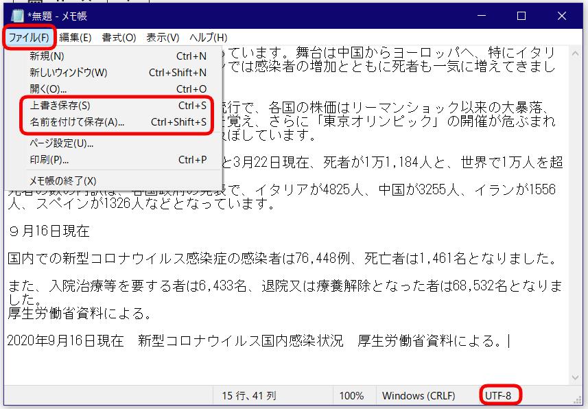 Windowsメモ帳の画像