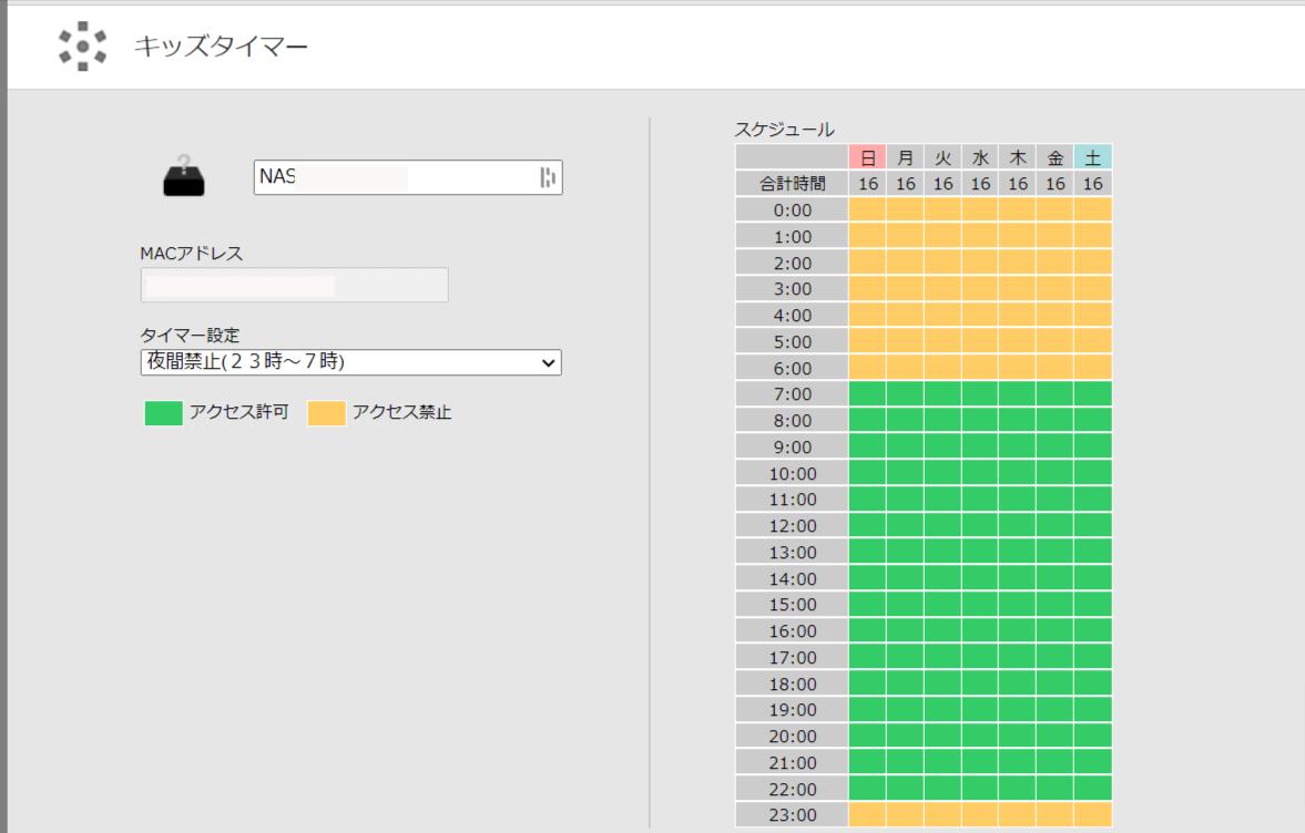 無線LANの設定画面