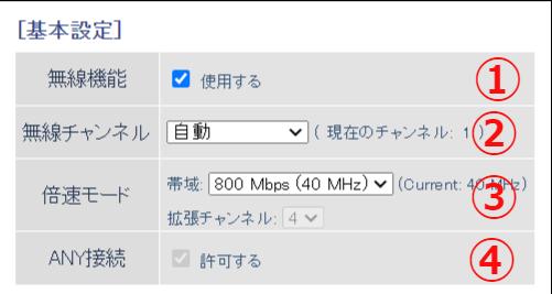 無線LAN設定画面