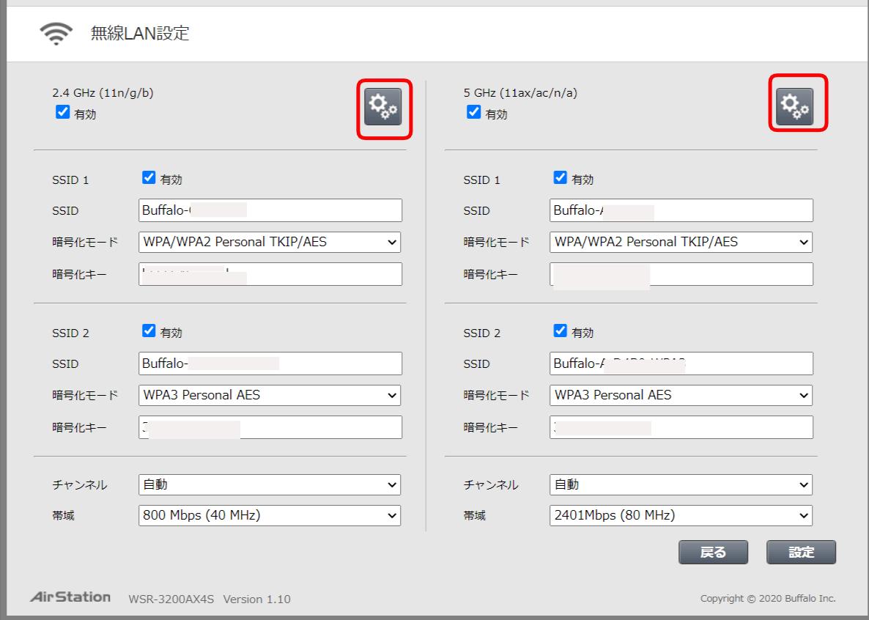 WiーFiルーターの無線LAN設定画面
