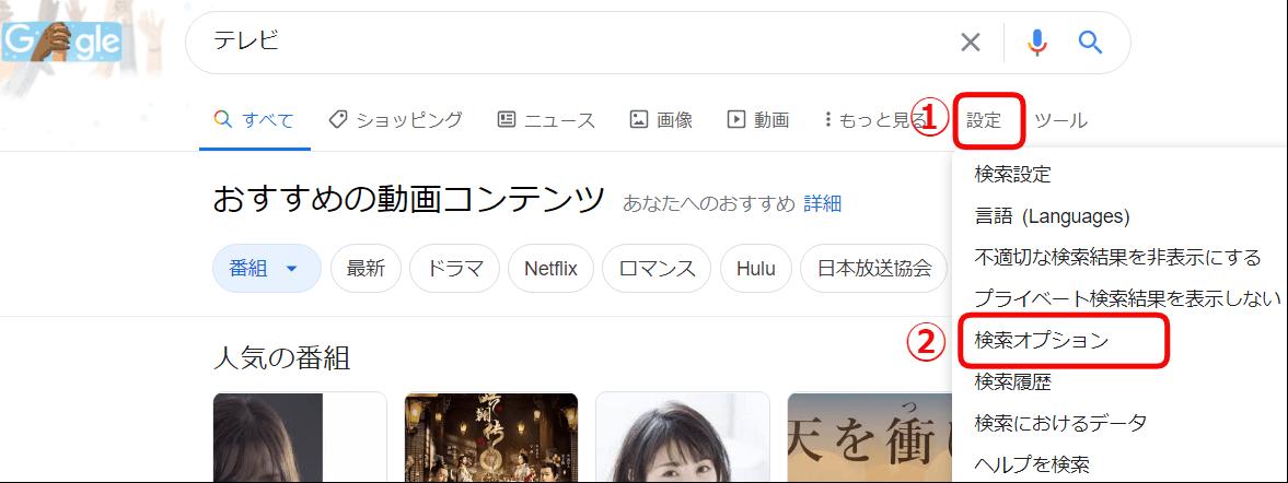 グーグル検索オプション画面