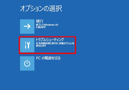 Windows10自動修復オプション画面