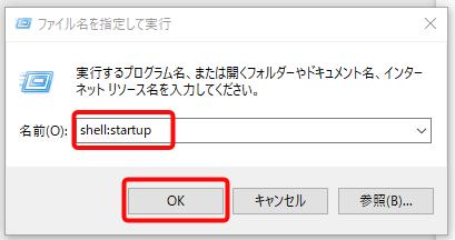 ファイル名を指定して実行する画面