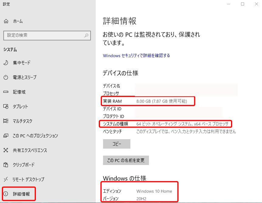 Windows10システム詳細情報画像