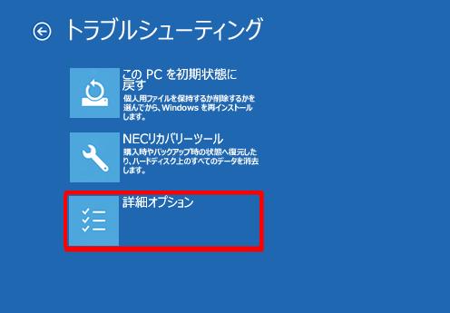 Windows10のトラブルシューティング画面