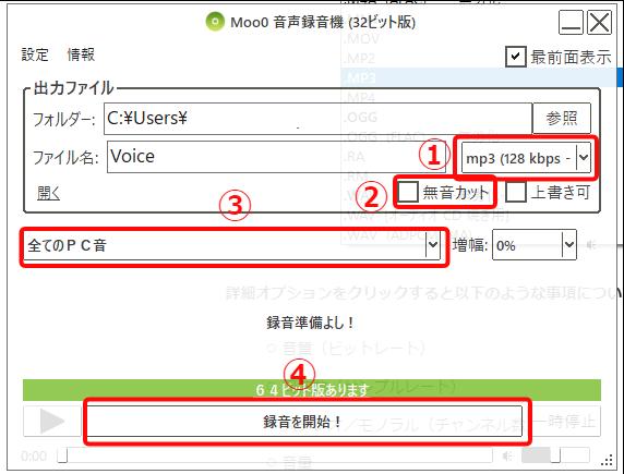 Moo0音声録音機の設定画面