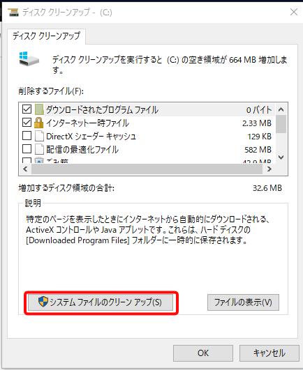 ディスククリーンアップ画面