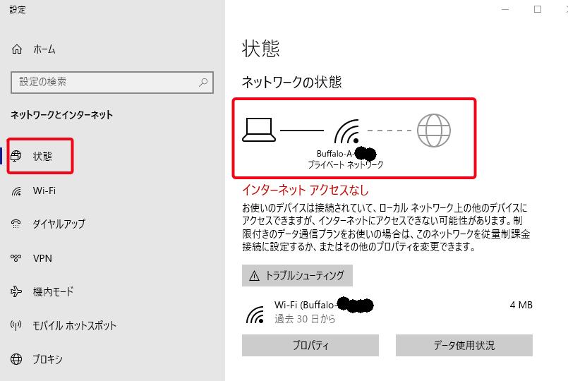 Windows設定のネットワーク状態の画像