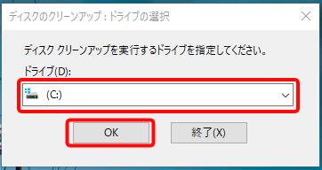 ディスククリーンアップのドライブ指定画面