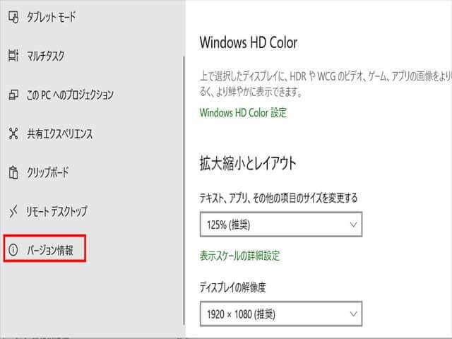 Windows10 システム画面のスクリーンショット画像