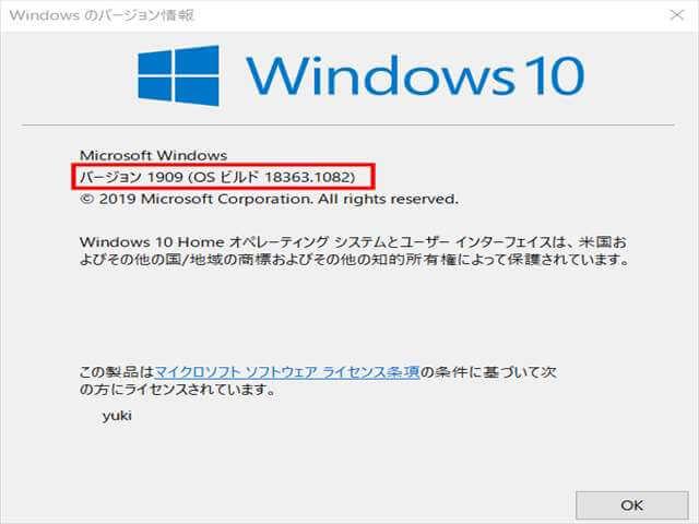 Windows10バージョン情報