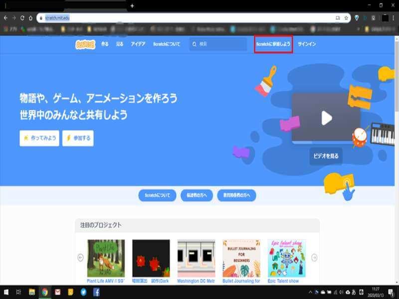 Scratchのユーザー登録方法