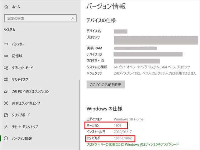 Windows10 バージョン情報画面