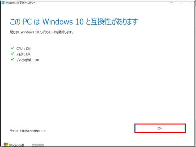 Windows10のダウンロード画面のスクリーンショット画像