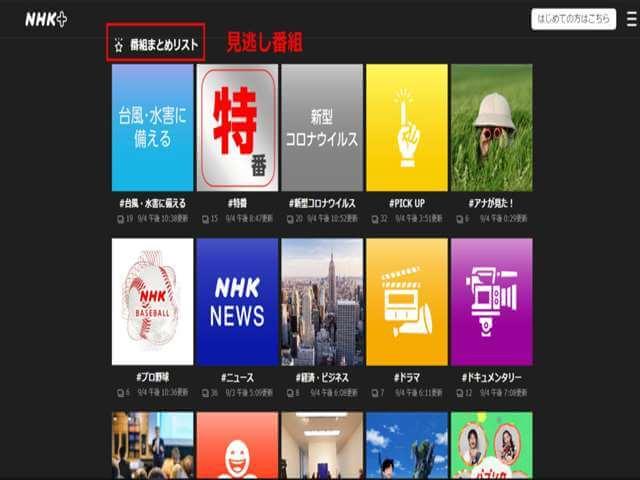 NHKプラスの見逃し番組視聴の画像
