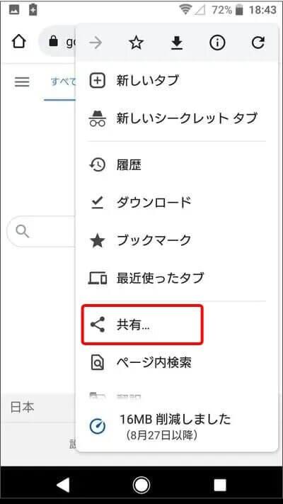 Chrome設定画面