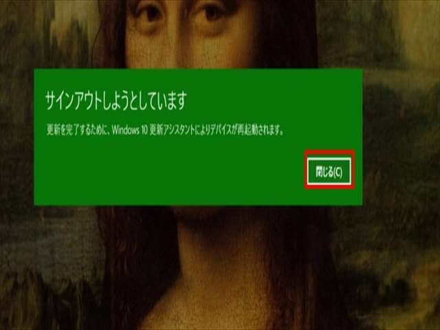 Windows10の最新バージョンへの更新画面