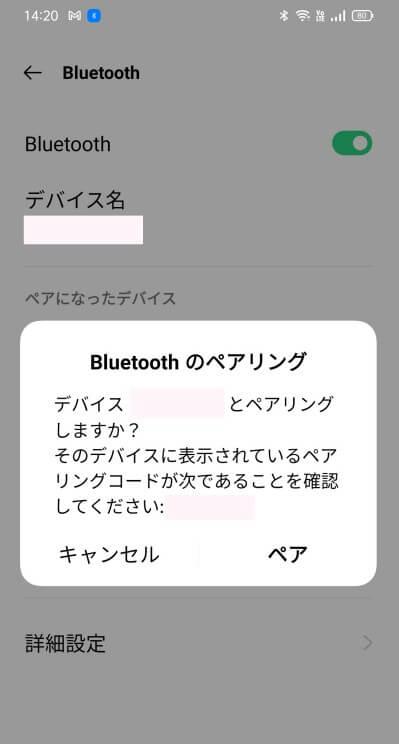 Bluetoothペアリング画像