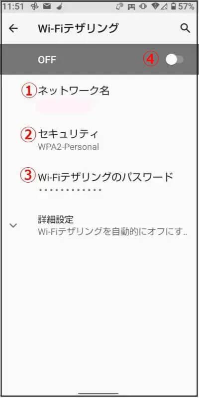 Wi-Fiテザリング画像