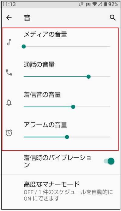 スマートフォンの音量設定画面